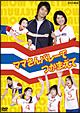 NHK DVD ママさんバレーでつかまえて