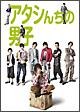アタシんちの男子 DVD-BOX