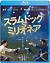 スラムドッグ$ミリオネア[ZMXY-5042][Blu-ray/ブルーレイ] 製品画像