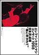 """コンサート1998 日本武道館""""風に吹かれて"""""""