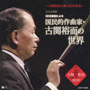 生誕 100周年 NHK番組による 作曲家・古関裕而の世界