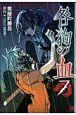 咎狗の血 (7)