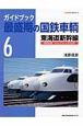 ガイドブック 最盛期の国鉄車輌 東海道新幹線 (6)