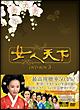 女人天下 DVD-BOX 3