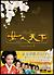 女人天下 DVD-BOX 3[KEDV-0172][DVD]