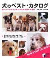 犬のベスト・カタログ 飼いたい犬が必ず見つかる犬図鑑の<決定版>!