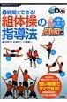 8時間でできる! 組体操の指導法 DVD付 個人技から集団コンビネーションまで短い時間ですぐで