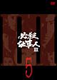 必殺仕事人III VOL.5