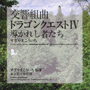 交響組曲「ドラゴンクエスト IV」導かれし者たち