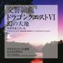 交響組曲「ドラゴンクエスト VI」幻の大地