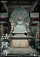 法隆寺~守り継がれた奇跡の伽藍