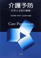 介護予防 日本と北欧の戦略