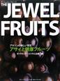 ザ・ジュエルフルーツ アマゾンの新しい宝石アサイと健康フルーツ