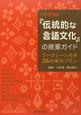 小学校国語『伝統的な言語文化』の授業ガイド
