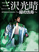PRO-WRESTLING NOAH 三沢光晴DVD-BOX
