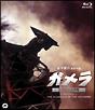 ガメラ 大怪獣空中決戦 Blu-ray
