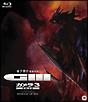 ガメラ 3 邪神<イリス>覚醒 Blu-ray