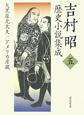 吉村昭 歴史小説集成 大黒屋光太夫/アメリカ彦蔵 (5)
