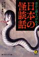 昔から語りつがれる日本の怪談話 やっぱりこれが一番怖い!