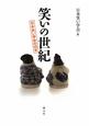 笑いの世紀 日本笑い学会の15年