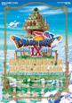 ドラゴンクエスト9 星空の守り人 公式ガイドブック(上) 世界編 Nintendo DS
