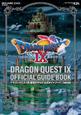 ドラゴンクエスト9 星空の守り人 公式ガイドブック(下) 知識編 Nintendo DS