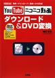 YouTube ニコニコ動画 ダウンロード&DVD変換 CD-ROM付
