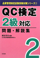 QC検定 2級対応 問題・解説集 品質管理検定試験受験対策シリーズ2