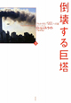 倒壊する巨塔(下) アルカイダと「9.11」への道