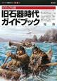 旧石器時代ガイドブック<ビジュアル版>