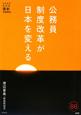 公務員制度改革が日本を変える たちまちわかる最新時事解説