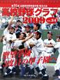 高校野球グラフ SAITAMA GRAPHIC 2009 (34)