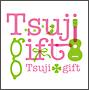 つじギフト~10th Anniversary BEST~