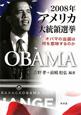 2008年アメリカ大統領選挙 オバマの当選は何を意味するのか
