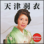 テイチク ミリオンシリーズ 天津羽衣