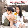 Another Story ~AI「Story」Spontania