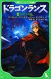 ドラゴンランス 廃都の黒竜(下) (2)