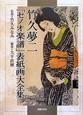 竹久夢二 「セノオ楽譜」表紙画大全集