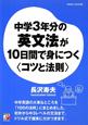 中学3年分の英文法が10日間で身につく〈コツと法則〉 英語が初めての人もニガテな人も、長沢式で中学英語の