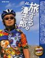 旅する清志郎。<永久愛蔵版> DVD付 忌野清志郎と旅に出よう