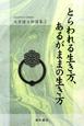 とらわれる生き方、あるがままの生き方 大原健士郎選集3