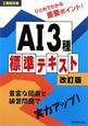 工事担任者 AI3種標準テキスト<改訂版>