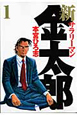 新・サラリーマン金太郎 (1)