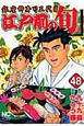 江戸前の旬 銀座柳寿司三代目 (48)