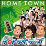 HOME TOWN(北海道盤)
