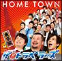 HOME TOWN(東京盤)