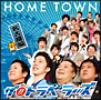 HOME TOWN(名古屋盤)