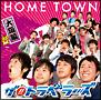 HOME TOWN(大阪盤)