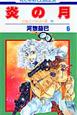 炎の月 ジェニーシリーズ11 (6)