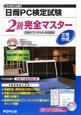 日本商工会議所 日商PC検定試験 2級 完全マスター 文書作成 CD-ROM付